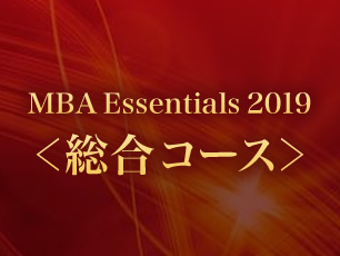 <総合コース>Ⅱ・秋開講【MBA Essentials】