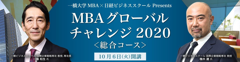 一橋大学MBAグローバルチャレンジ 2020
