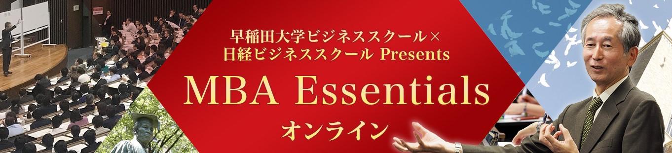 早稲田MBA Essentials