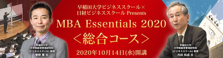 早稲田MBA Essentials2020 総合コース<秋>