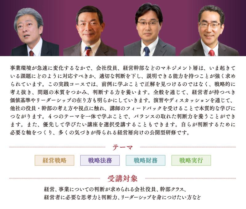 役員幹部・実践コース